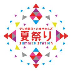 2017.07.23 (日) 【東京都】コカ・コーラ SUMMER STATION LIVEアリーナ(六本木ヒルズアリーナ)《SUMMER STATION 音楽ライブ》: フライヤー