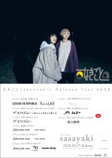 2020.04.10 (金) 【北海道】札幌SPiCE《なきごと「sasayaki Release Tour 2020」》※公演中止: フライヤー