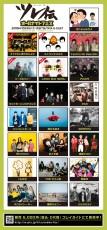 2019.10.05 (土) 【東京都】渋谷TSUTAYA O-EAST《忘れらんねえよ主催 ツレ伝オールナイトフェス》: フライヤー