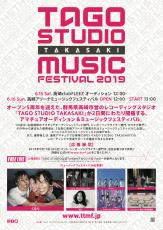 2019.06.16 (日) 【群馬県】高崎アリーナ《TAGO STUDIO TAKASAKI MUSIC FESTIVAL 2019》: フライヤー