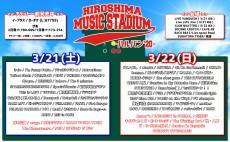 2020.03.22 (日) 【広島県】広島市内ライブハウス《HIROSHIMA MUSIC STADIUM-ハルバン'20-》※開催中止※: フライヤー
