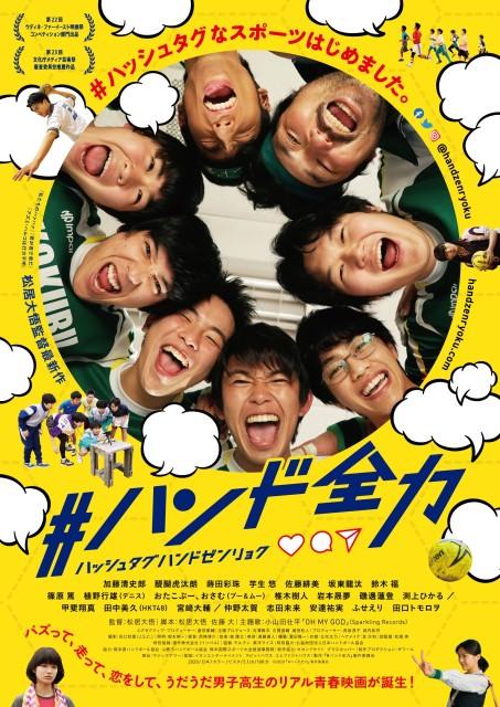 映画『#ハンド全力』ポスター画像_R (1)