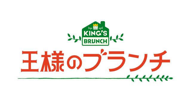 王様のブランチ_決定ロゴ201704