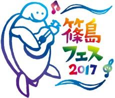 2017.07.16 (日) 【愛知県】篠島 芝生広場 サンサンビーチ 《篠島フェス2017 supported by ZIP-FM》: フライヤー