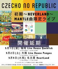 2020.05.05 (火) 【愛知県】名古屋 HeartLand《初期〜NEVERLAND〜MANTLE曲限定ライブ》※公演延期: フライヤー