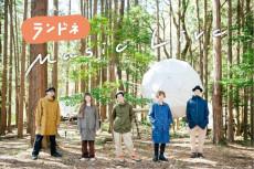 2021.03.28 (日) 【オンライン配信ライブ】《ランドネオンライン2021春》: フライヤー