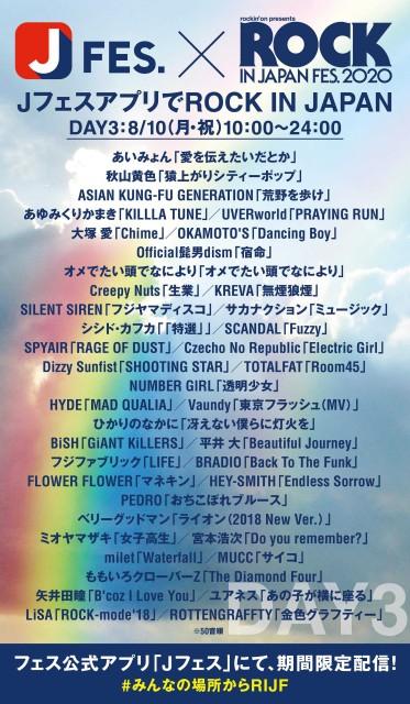 1.【告知用】DAY3(8.10)_JフェスアプリでROCK IN JAPAN