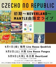 2020.05.01 (金) 【福岡県】天神 LIVE HOUSE Queblick《初期〜NEVERLAND〜MANTLE曲限定ライブ》: フライヤー