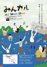 2021.11.21 (日) 【千葉県】柏市・柏の葉T-SITE: フライヤー