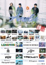 2019.07.18 (木) 【宮城県】仙台LIVE HOUSE enn 3rd《ノンフィクション Release Tour 2019》: フライヤー