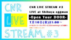 2020.07.10 (金) 【配信ライブ】渋谷eggman《CNR LIVE STREAM#3 -Open Your DOOR-》: フライヤー