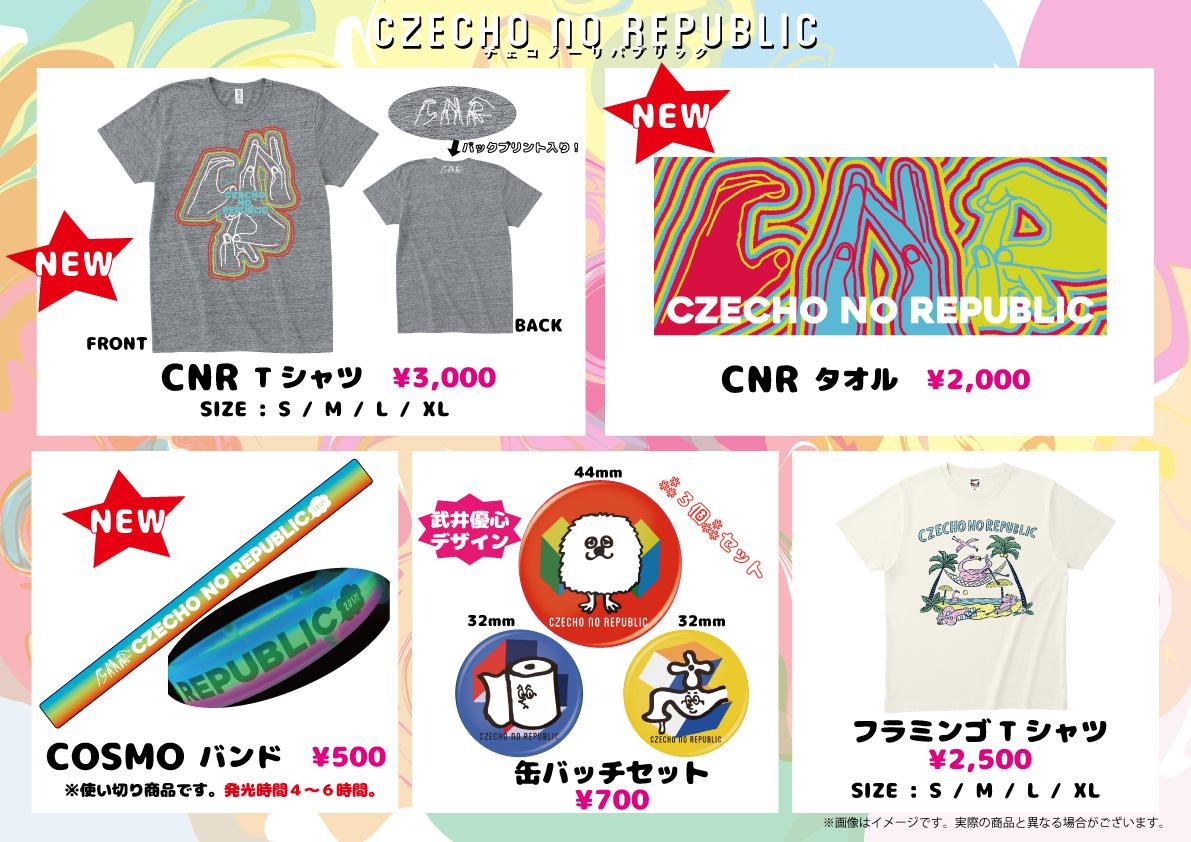CNR_CDJ2016