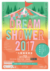 2017.07.02 (日) 【大阪府】大阪城音楽堂《Czecho No Republic presents ドリームシャワー2017》: フライヤー