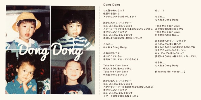 DongDong_lyric_s2