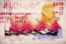 2019.12.27 (金) 【東京都】有楽町 ヒューリックホール東京《非属なるミュージック・ホール》: フライヤー