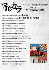 """2020.02.23 (日) 【群馬県】高崎club FLEEZ《ア・ル・カ・ラ 10枚目""""NEW NEW NEW""""レコ発全国ツアー「NOW NOW NOW」》: フライヤー"""