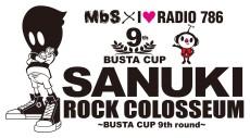 2018.03.17 (土) 【香川県】《SANUKI ROCK COLOSSEUM ~BUSTA CUP 9th round~》: フライヤー