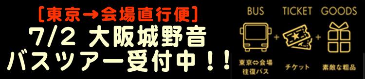 大阪城野音オフィシャルバスツアー受付中!