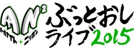 buttoshi-title-thumb-700xauto-39322