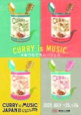 2020.07.25 (土)  【オンライン配信ライブ】横浜赤レンガ倉庫 1 号館 3F ホールより生配信《CURRY&MUSIC JAPAN 2020 at HOME》: フライヤー
