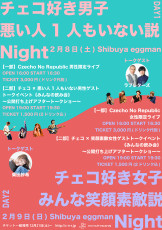 2020.02.09 (日) 【東京都】渋谷eggman《チェコ好き女子みんな笑顔素敵説Night》: フライヤー