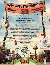 2019.09.14 (土) 【群馬県】水上高原リゾート200《New Acoustic Camp 2019》 : フライヤー