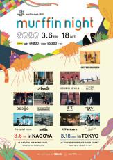 2020.03.18 (水) 【東京都】新木場STUDIO COAST《murffin night 2020 in TOKYO》※開催中止※: フライヤー