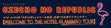 2016.09.10 (土) 東京都・渋谷eggman ★リリースツアー ※女性限定ライブ: フライヤー