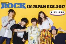 2017.08.05 (土) 【茨城県】国営ひたち海浜公園《rockin'on presents ROCK IN JAPAN FESTIVAL 2017》: フライヤー